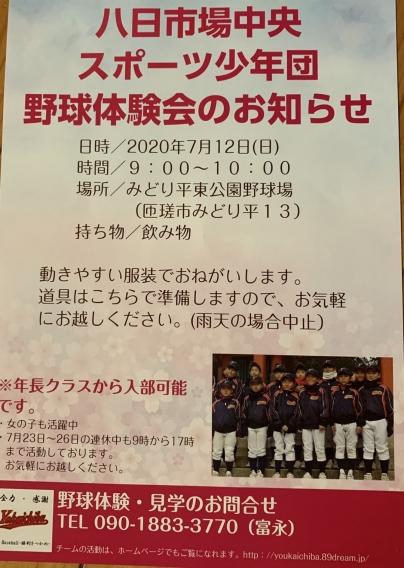 2020/07/12 野球体験会のお知らせ